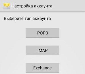 выбор типа аккаунта