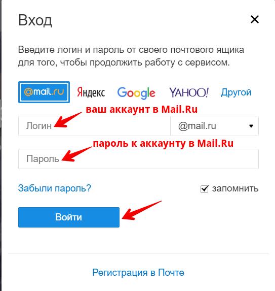 как создать почтовый ящик на mail 3