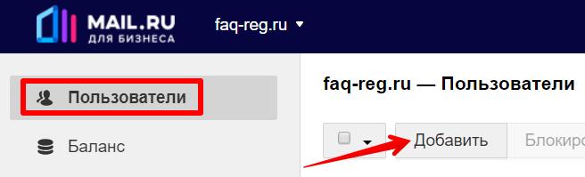как создать почтовый ящик на mail 4