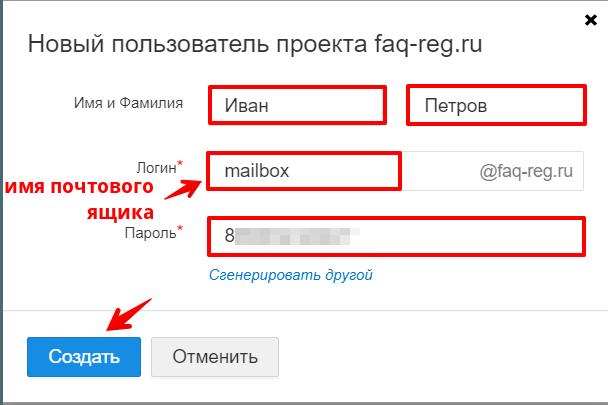 как создать почтовый ящик на mail 5