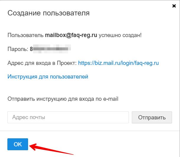 как создать почтовый ящик на mail 6
