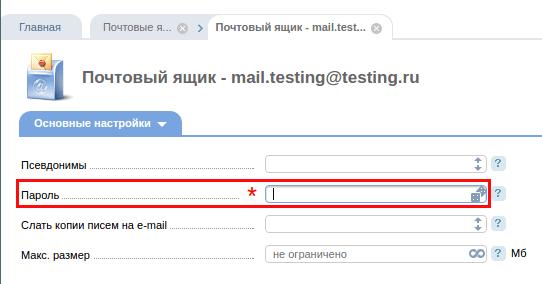 сменить пароль почты ispmanager5 2