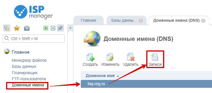 как настроить mail.ru для бизнеса в панели управления 1