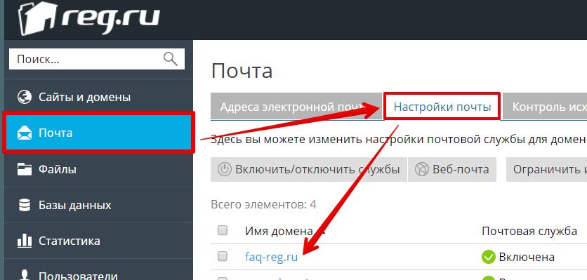 как настроить mail.ru для бизнеса в панели управления 18