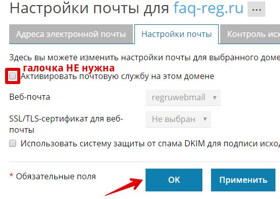 как настроить mail.ru для бизнеса в панели управления 19