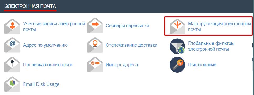 как настроить mail.ru для бизнеса в панели управления 24