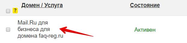 как настроить mail.ru для бизнеса в панели управления 26