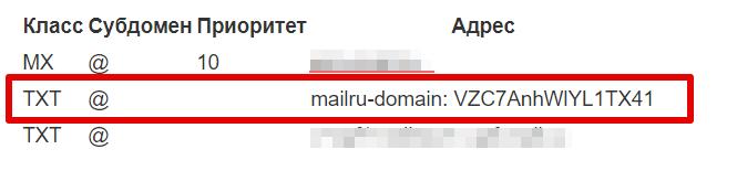 как настроить mail.ru для бизнеса в панели управления 28