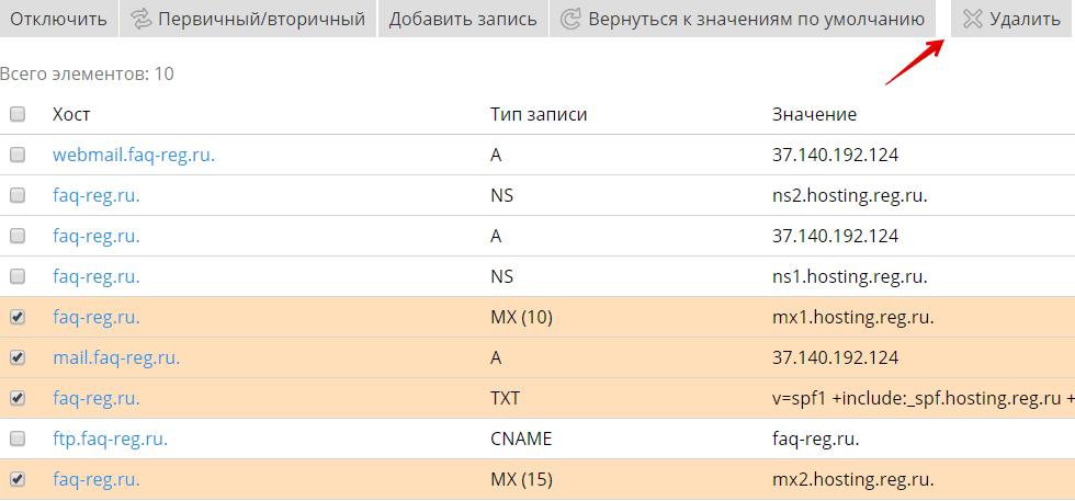 как настроить mail.ru для бизнеса в панели управления 4