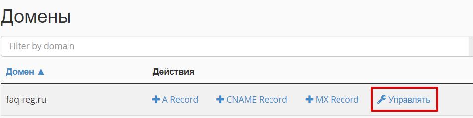 как настроить mail.ru для бизнеса в панели управления 7