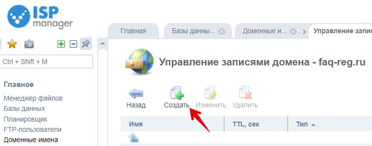 как настроить mail.ru для бизнеса в панели управления 9