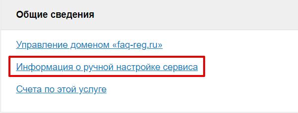 как настроить mail.ru для бизнеса в панели управления 27