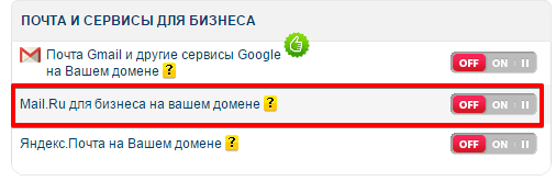 подключить mail.Ru для бизнеса