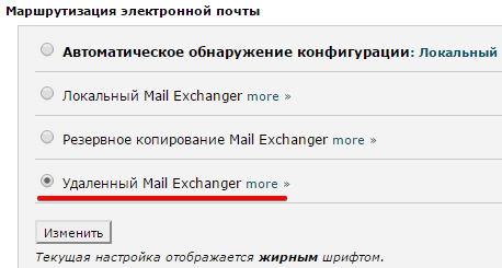��������� mail exchanger cpanel