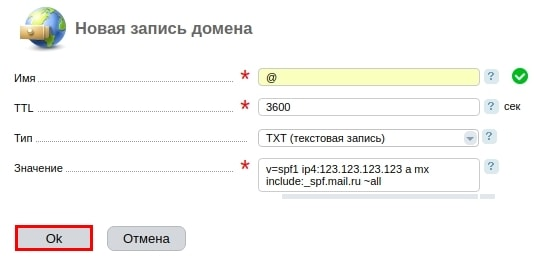 добавить запись txt в ispmanager