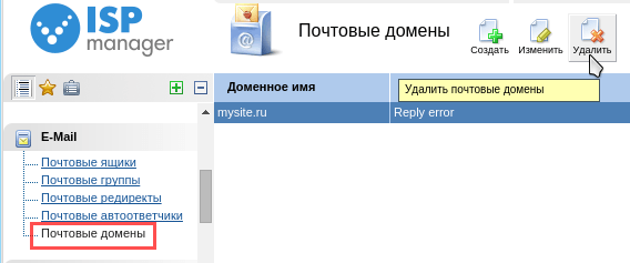 удаление локального почтового домена в ispmanager
