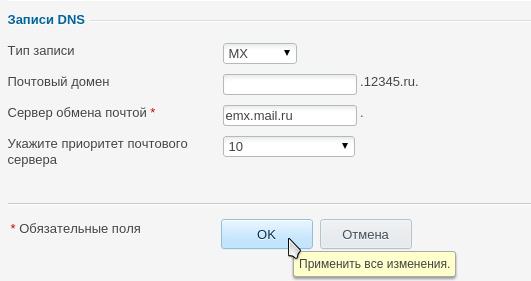 добавить запись mx в plesk