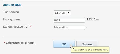 добавить запись cname в plesk