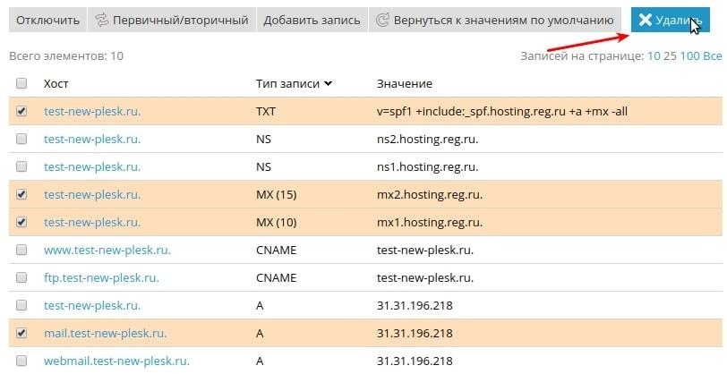 удаление ресурсных записей dns в plesk onyx