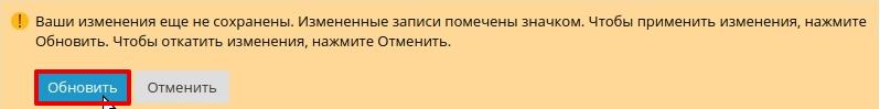 как настроить mail.ru для бизнеса в панели управления 5