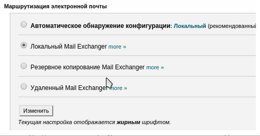 Выбор mail exchanger reg.RU