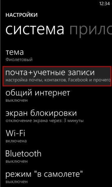 настройка почты windows phone 1
