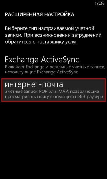 настройка почты windows phone 3