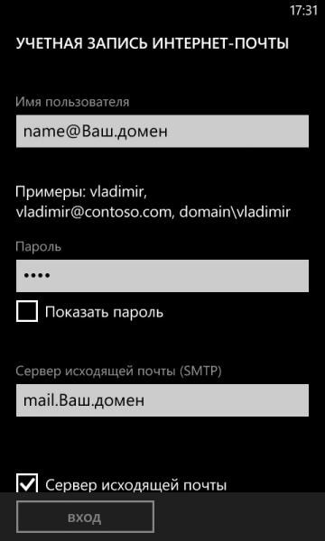настройка почты windows phone 4