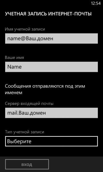 настройка почты windows phone 5