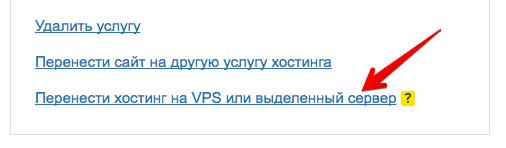 перенести хостинг на vps