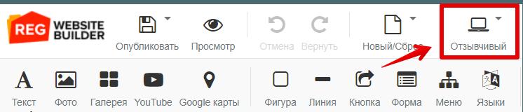 как добавить мобильную версию сайта в конструкторе reg.ru 1