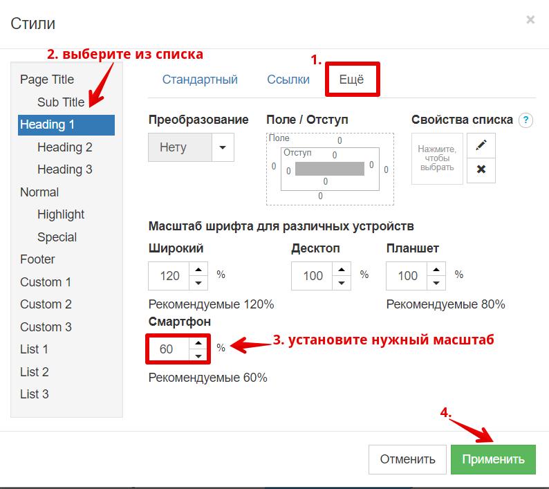 как добавить мобильную версию сайта в конструкторе reg.ru 11