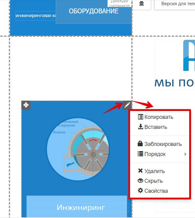 как добавить мобильную версию сайта в конструкторе reg.ru 6