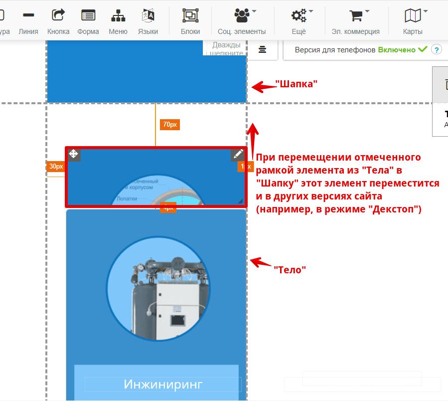 как добавить мобильную версию сайта в конструкторе reg.ru 7