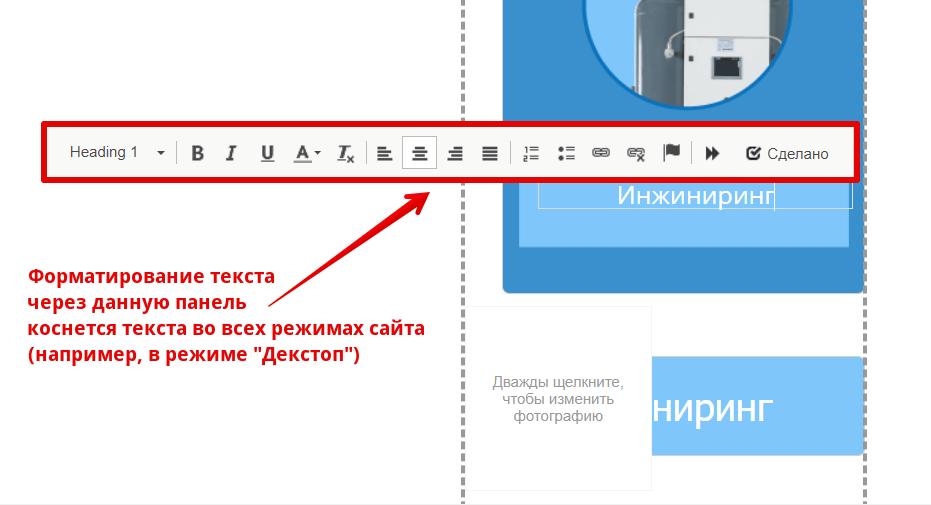 как добавить мобильную версию сайта в конструкторе reg.ru 8