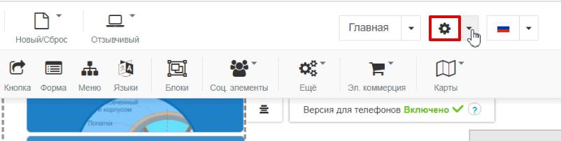 как добавить мобильную версию сайта в конструкторе reg.ru 9