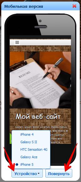 эмулятор мобильной версии сайта