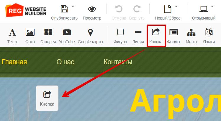 как добавить кнопку в конструкторе сайтов reg.ru 1