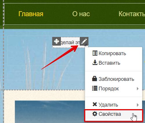 как добавить кнопку в конструкторе сайтов reg.ru 2
