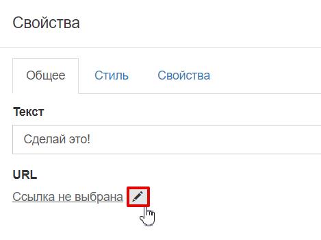 как добавить кнопку в конструкторе сайтов reg.ru 3