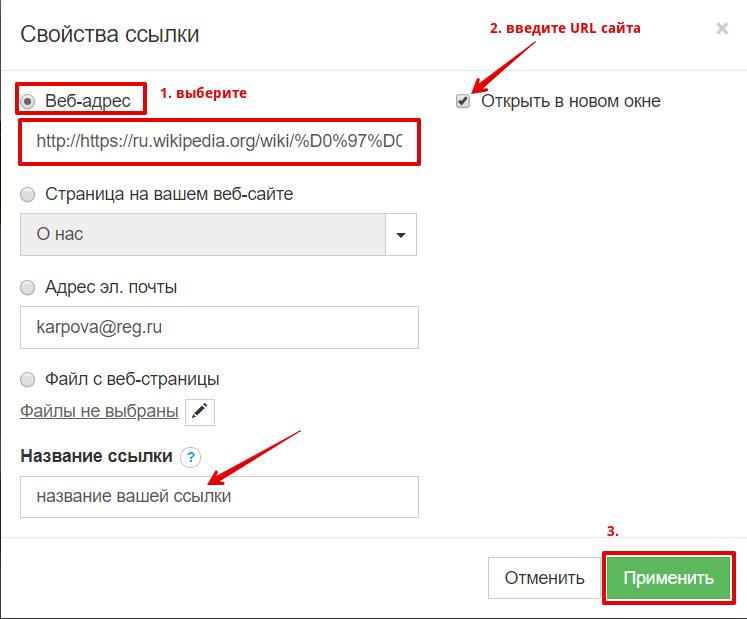 как добавить кнопку в конструкторе сайтов reg.ru 4
