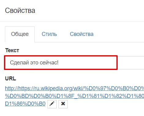 как добавить кнопку в конструкторе сайтов reg.ru 5
