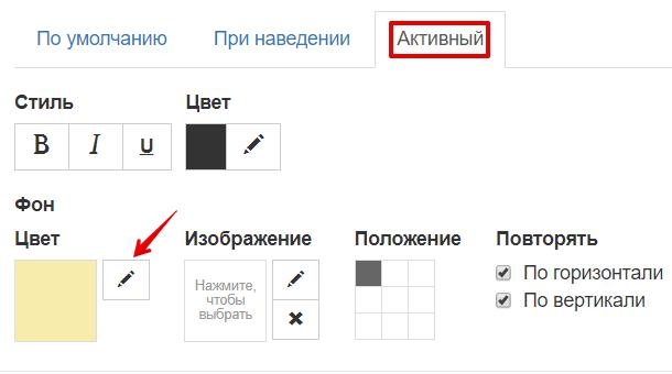 как добавить кнопку в конструкторе сайтов reg.ru 6