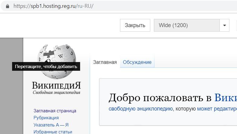 как добавить кнопку в конструкторе сайтов reg.ru 9