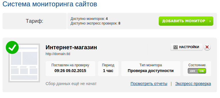 Система мониторинга сайтов 1