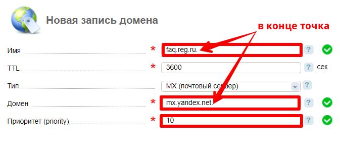 как добавить mx запись 18