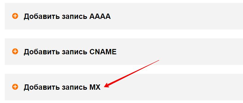 как добавить mx запись 4