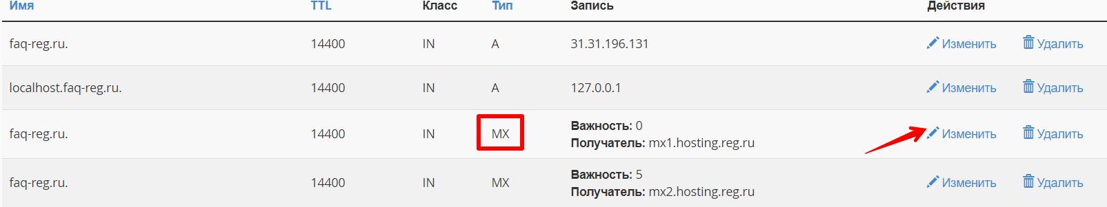 как добавить mx запись 13