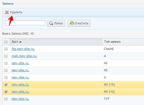 mx записи защиты от спама 6