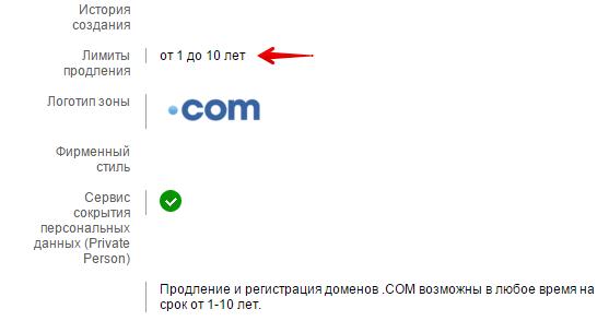 узнать срок продления домена 3